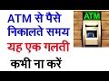 शर्त लगाओ ATM से पैसा निकालते समय ये गलती आप जरूर करते होंगे ||ATM user must watch