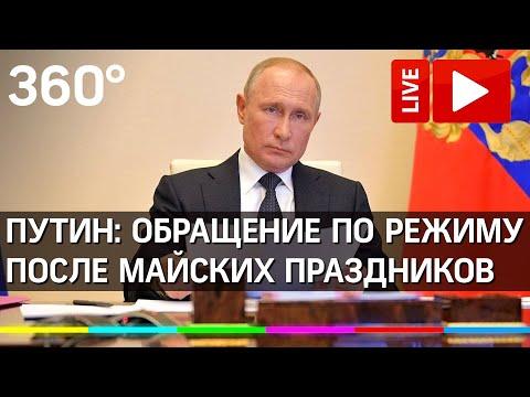 Путин: обращение к гражданам по дальнейшему режиму во время эпидемии коронавируса. Прямая трансляция