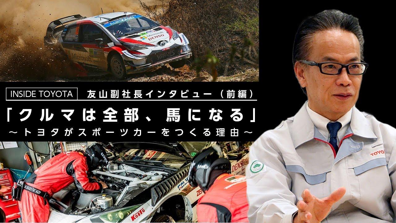 副 トヨタ 社長 自動車
