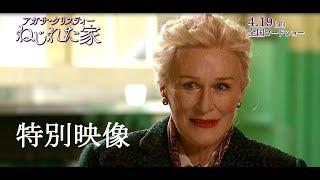 主演グレン・クローズ特別インタビュー/映画『アガサ・クリスティー ねじれた家』