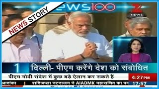 NEWS 100 | Many big announcements expected from PM Modi's speech today