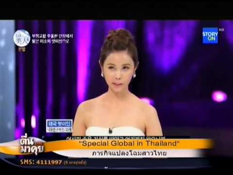 สาวไทยโชคดีได้ศัลยกรรมฟรีในรายการดังของเกาหลี