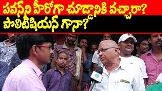 Is Pawan Kalyan Best Hero? or Best Politician? Public Reaction at Praja Porata Yatra   West Godavari