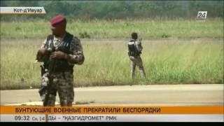 Бунтующие военные Кот-д'Ивуара достигли соглашения с правительством