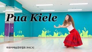 Pua Kiele-마푸아나 훌라댄스(하와이예술문화협회 …