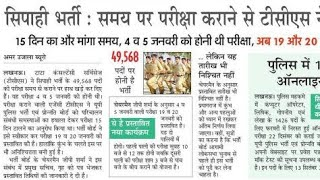 UP Police Bharti | UP Police Constable Bharti | UP Police bharti new Rules | Constable |UP police