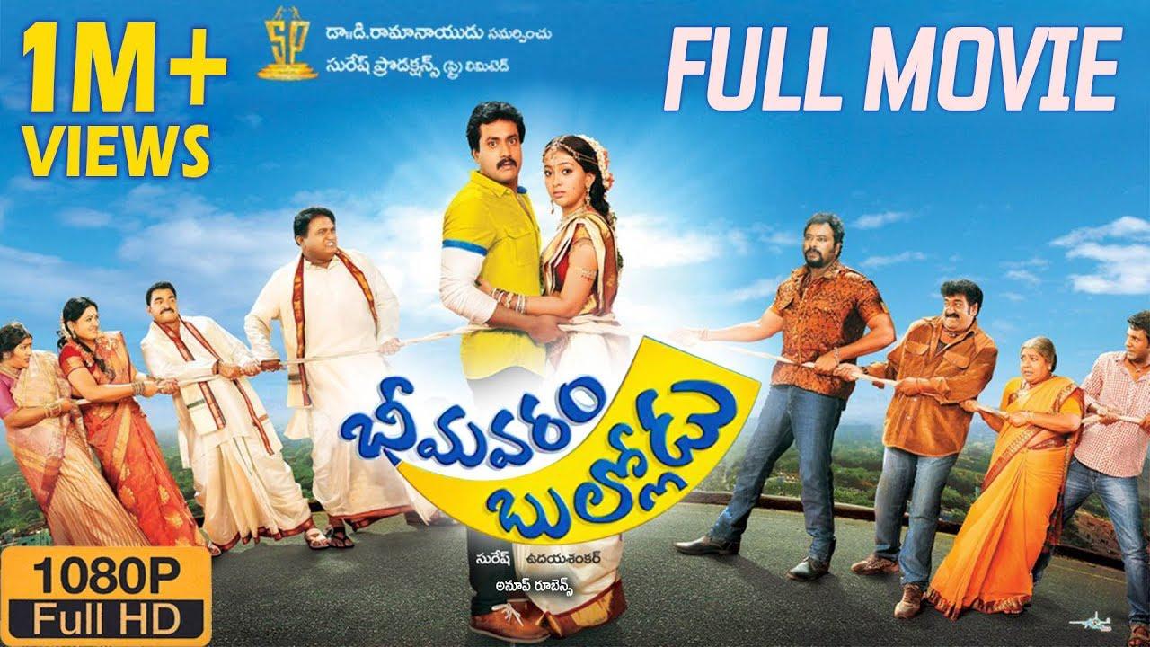 Download Bhimavaram Bullodu Full Movie HD   Sunil   Ester   Latest Telugu Movies 2019   Suresh Productions