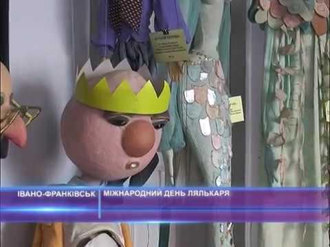 Міжнародний день лялькаря