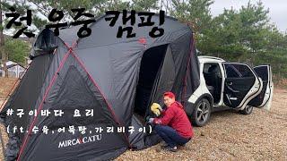 [ENG Sub] 첫 캠핑부터 우중캠핑ㅣ구이바다로 요리…