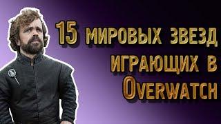 15 мировых звёзд, играющих в Овервотч | 15 знаменитостей в Overwatch
