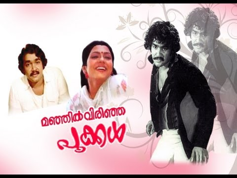 Manjil Virinja Pookkal - Jukebox (Full Songs) thumbnail