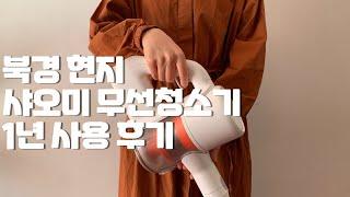 샤오미 무선 청소기 1년 사용 후기