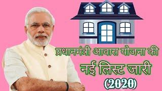 प्रधानमंत्री आवास योजना की नई लिस्ट जारी देखिये लिस्ट में अपना घर