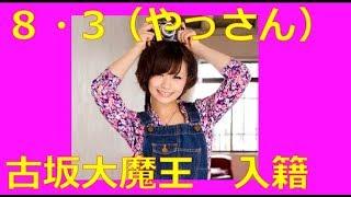ピコ太郎(古坂大魔王)の妻(やっさん・安枝瞳・たみ)ってどんな人? 安枝瞳 検索動画 19