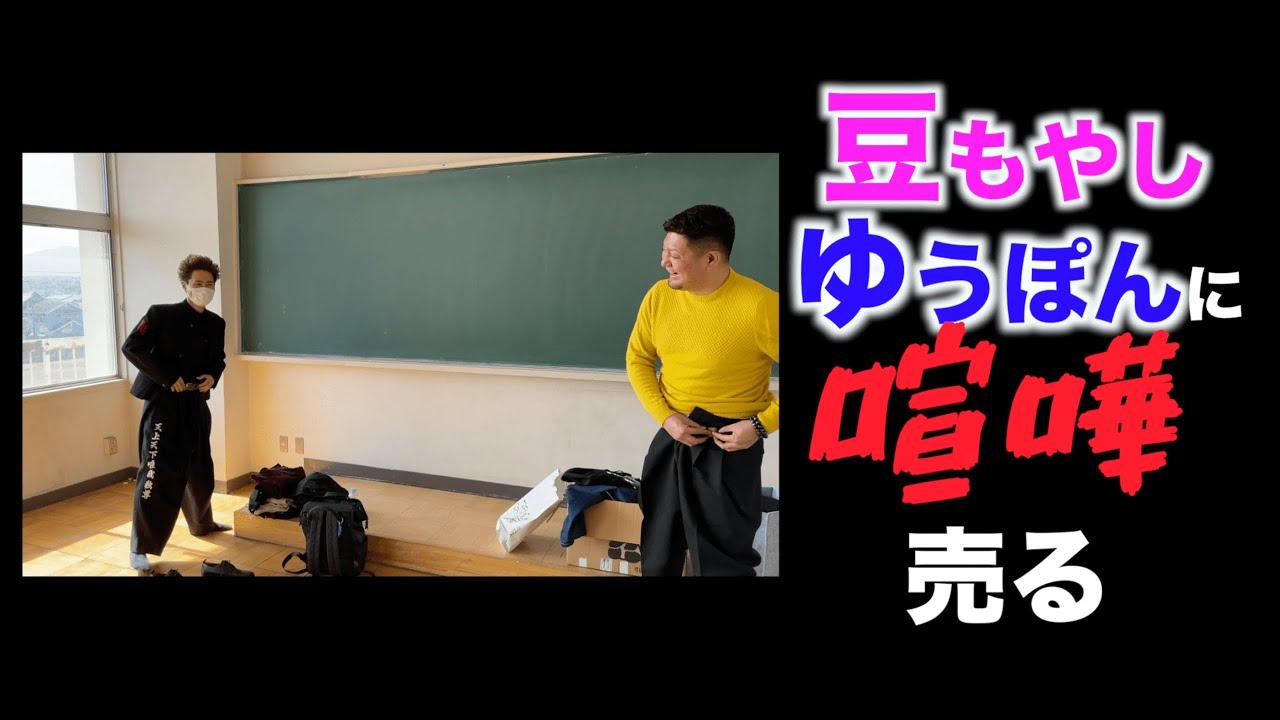 『群馬のヤンキーファン待望!』ネタ作り〜撮影!まで一挙公開!