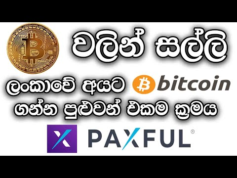 How To Buy Bitcoin Sinhala | How To Earn Money | Paxful Sinhala Review