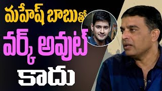 It wouldn't work out with mahesh babu: dil raju