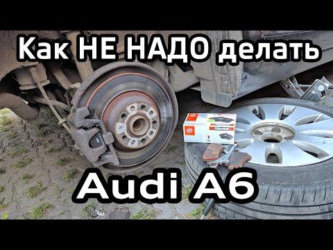 Как НЕ НАДО менять тормозные колодки Audi A6. Замена на колодки Ferodo