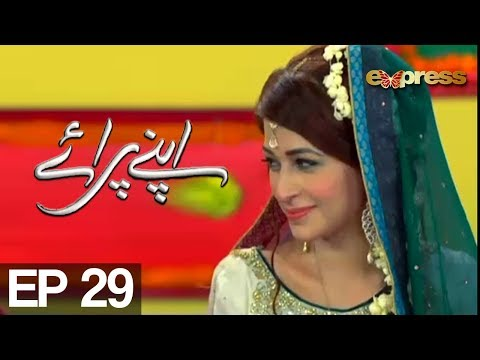 Apnay Paraye - Episode 29 - Express Entertainment
