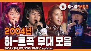★다시 보는 2004년 히트곡 무대 모음★ ㅣ 2004…