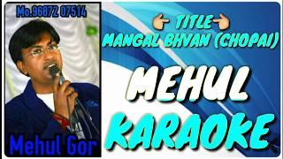 ram siya ram siya ram jay jay ram ..karaoke with hindi lyrics By Mehul karaoke