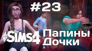 """The Sims 4 Папины дочки: #23 """"В кино с Полежайкиным!"""""""