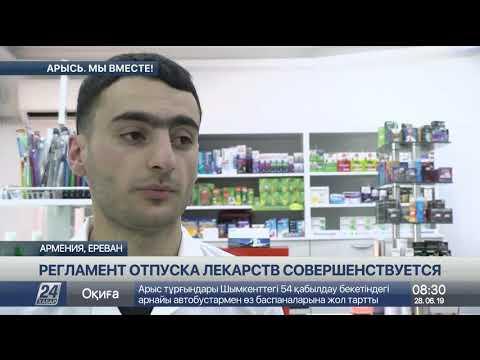 Регламент отпуска лекарств совершенствуется в Армении