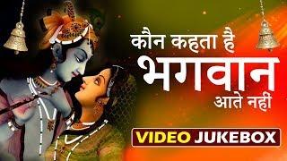 कौन कहता है भगवान आते नहीं / Kaun Kahta Hai Bhagwan Aate Nahi / Bhakti Classic