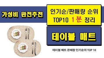 테이블 매트 - 2021년 1분기 가성비 판매량 인기 순위 차트  TOP10
