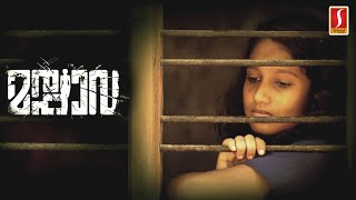 New Release Malayalam Full Movie 2019   Latest Malayalam Movie 2019   Full HD   New Upload 2020