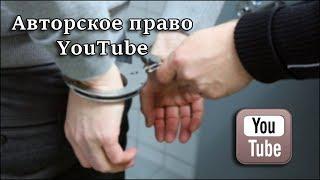 Авторское право YouTube - Плагиату нет!
