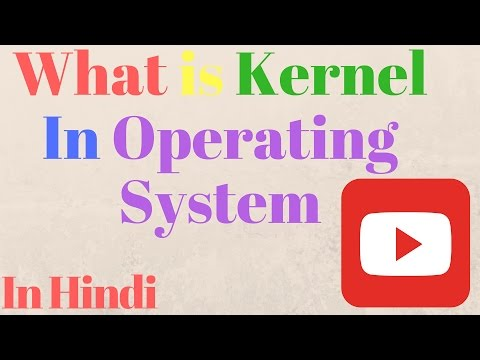 what is kernel | In Hindi