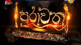 Purawatha Sirasa TV 11th December 2017 Thumbnail