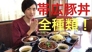帯広豚丼 特盛を全種類食べました❗     フォローよろしくお願いします❗ ...