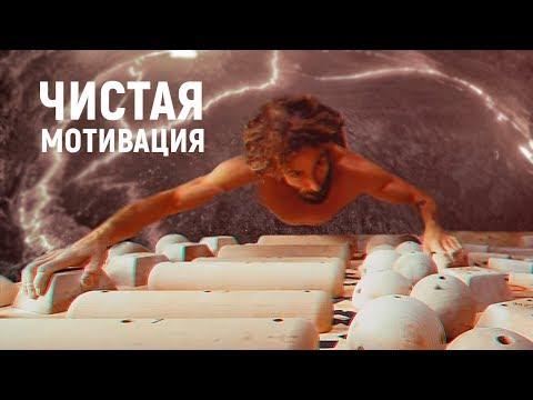 Чистая мотивация - Патчи Усобиага | перевод русские субтитры | скалолазание