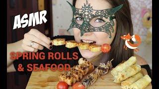 АСМР Спринг роллы и Шашлычки из морепродуктов/ASMR Mukbang Spring rolls & Seafood 春捲 蝦 扇貝