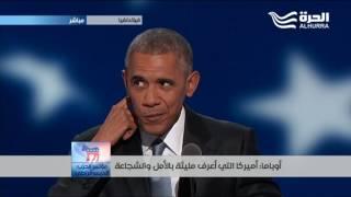 كلمة الرئيس الأميركي باراك أوباما في مؤتمر الحزب الديموقراطي