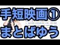 手短に名作映画 まとばゆうネタ の動画、YouTube動画。