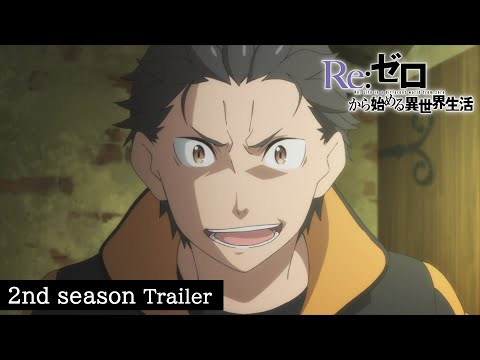 TVアニメ『Re:ゼロから始める異世界生活』2nd season 後半クール PV 2021.1.6 ON AIR