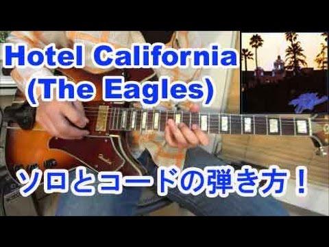 ギター初心者講座!Hotel Californiaのギターソロとコードの弾き方を解説!【tab有】