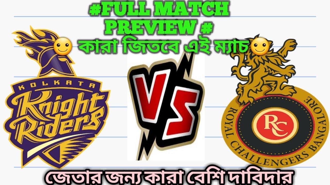 IPL KKR 2018    KKR VS RCB    MATCH PREVIEW    TWO TEAM ...