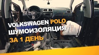 Шумоизоляция Volkswagen Polo за 1 день.