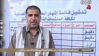 مدير عام مديرية عتق يشدد على معاقبة المخالفين لقائمة الأسعار من التجار