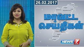 Tamil Nadu Districts News 26-02-2017 – News7 Tamil News