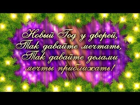 Стихи про Новый Год. Новогодние стихи. Поздравления С Новым Годом в стихах