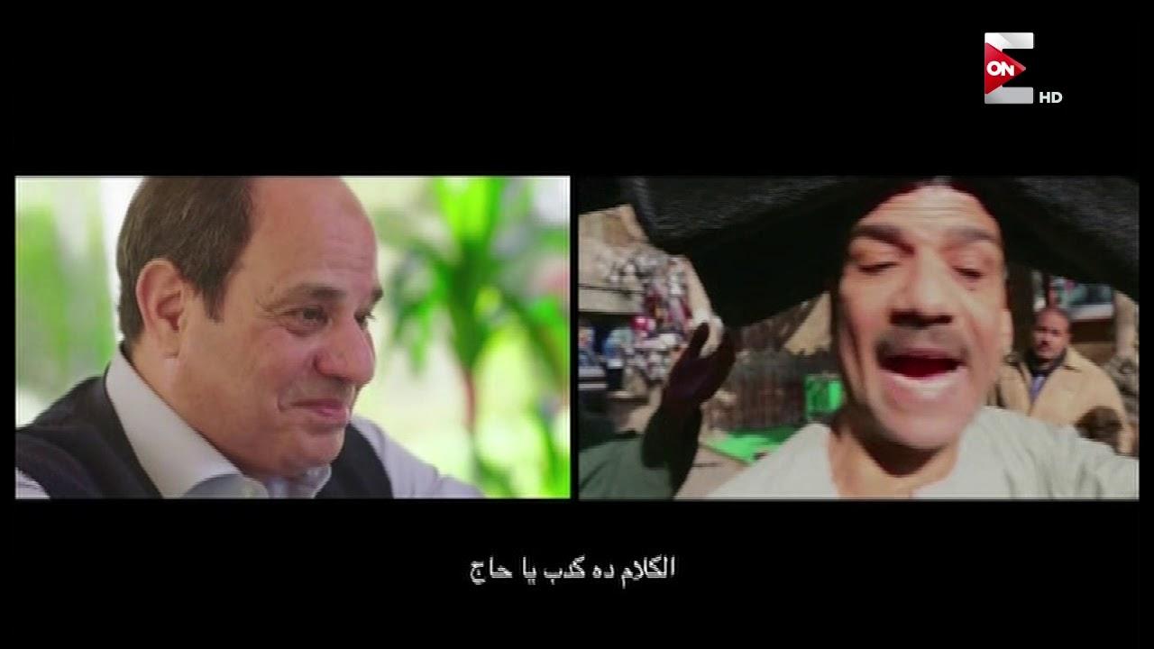 شعب ورئيس رد فعل السيسي عند سماع رأى الشعب فيه