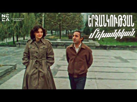 ԵՐՋԱՆԿՈՒԹՅԱՆ ՄԵԽԱՆԻԿԱՆ - Հայկական ֆիլմ / ERJANKUTYAN MEKHANIKA- Haykakan Film