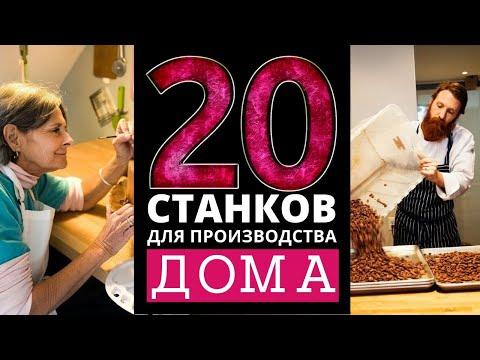 ТОП 20 СТАНКОВ