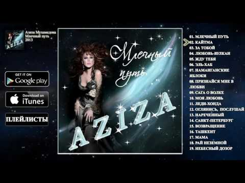 Азиза - Млечный путь альбом - 2013