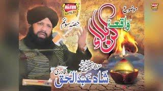 Shah Abdul Haq - Bayan Waqia e Karbala - Part 3
